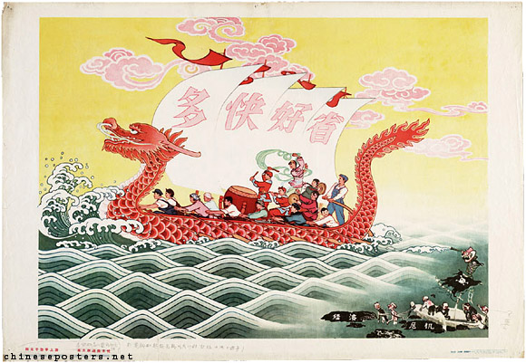 Chinese Propaganda Posters - Great Leap Forward