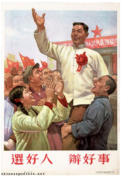 Chinese Propaganda Posters - Building the People's Republic